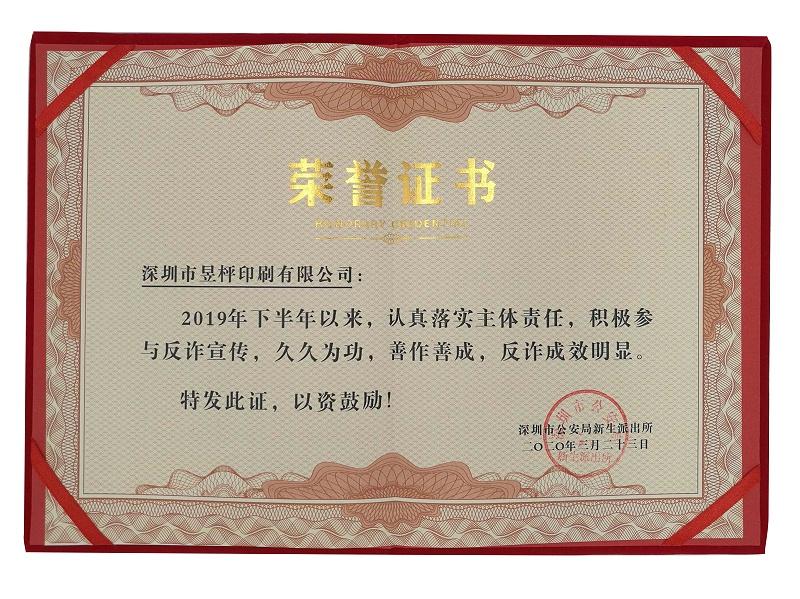 昱枰印刷积极参加反诈宣传获表彰