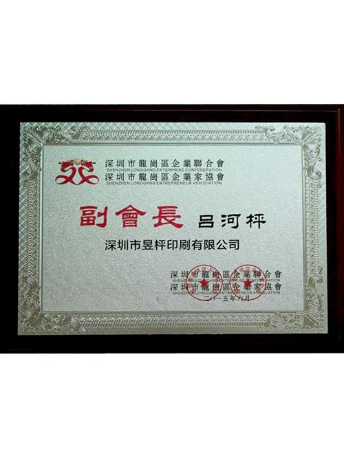 昱枰印刷吕河枰-深圳市龙岗企业家协会副会长