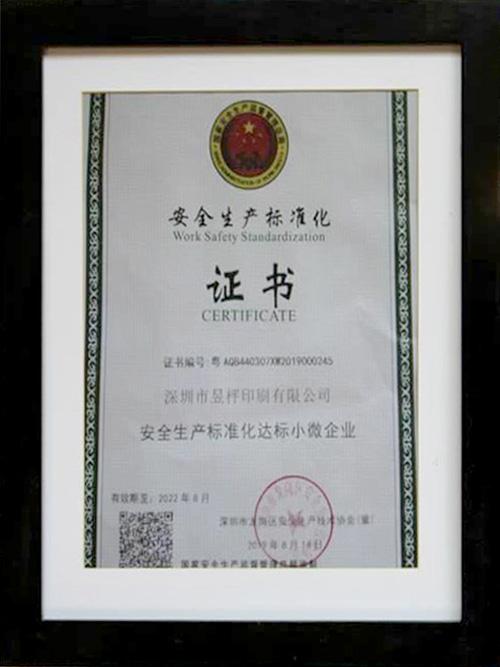 昱枰印刷-安全生产标准化证书