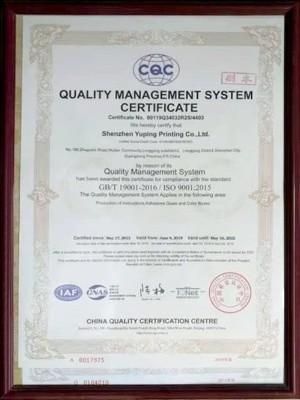 昱枰印刷-质量管理体系认证证书英文版