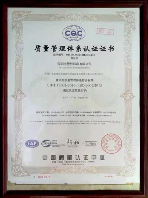 昱枰印刷-质量管理体系认证证书