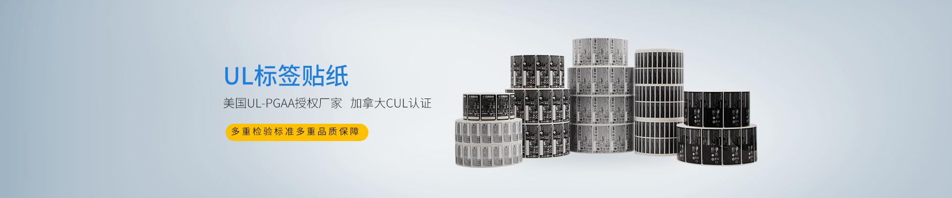 昱枰UL标签贴纸-多重检验标准多重品质保障
