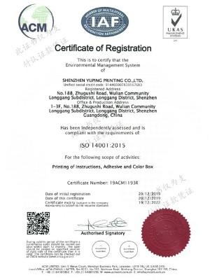 昱枰印刷-ISO14001:2015认证证书英文