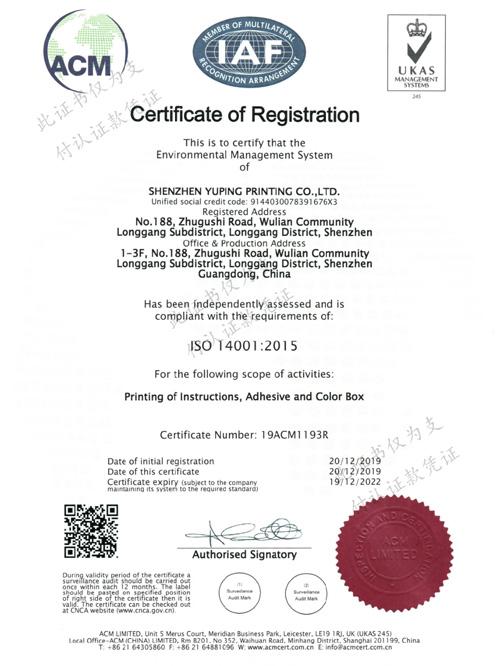 昱枰印刷-ISO140012015证书