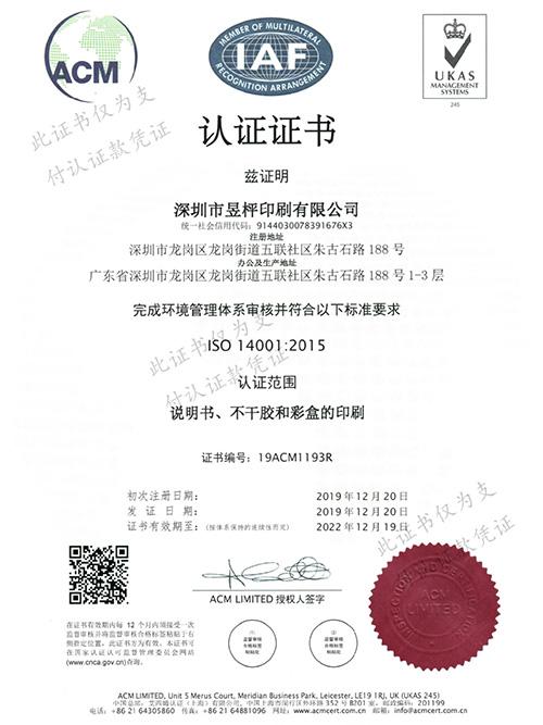 昱枰印刷-ISO140012015认证证书中文版